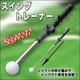 ゴルフの実力アップの強力助っ人!グリップの練習に!練習用クラブC ゴルフスイング - 縮小画像1