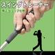 ゴルフの実力アップの強力助っ人!グリップの練習に!練習用クラブC ゴルフスイング - 縮小画像2