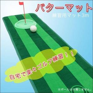 【ゴルフ】コンペ等の景品に最適♪自宅で楽々ゴルフ練習! プレミア・パターマット/ゴルフ練習用マット 3m - 拡大画像