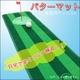 【ゴルフ】コンペ等の景品に最適♪自宅で楽々ゴルフ練習! プレミア・パターマット/ゴルフ練習用マット 3m - 縮小画像1
