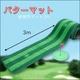 【ゴルフ】コンペ等の景品に最適♪自宅で楽々ゴルフ練習! プレミア・パターマット/ゴルフ練習用マット 3m - 縮小画像2