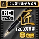 【小型カメラ】ペン型ビデオカメラ(匠ブランド) 『Regulus』(レグルス)