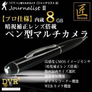 【防犯用】【小型カメラ】ペン型ビデオカメラ(匠ブランド)『JournalistII』(ジャーナリスト2) HD画質 内蔵8GB - 拡大画像