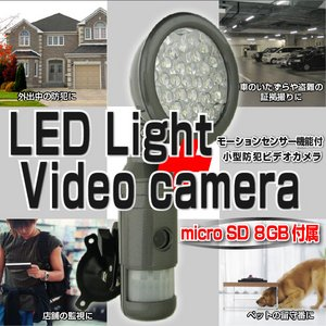 【防犯カメラ】ビデオカメラ機能付きLEDモーションセンサーライト(8GB付属) - 拡大画像
