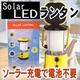 【防災】【節電】【充電式!連続点灯約8時間!】電池不要 ソーラーLEDランタン - 縮小画像1