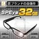 【小型カメラ】メガネ型ビデオカメラ(匠ブランド) 大容量32GB付属 - 縮小画像1