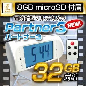 【小型カメラ】置時計型ビデオカメラ(匠ブランド) THE 証人シリーズ『Partner3』 - 拡大画像