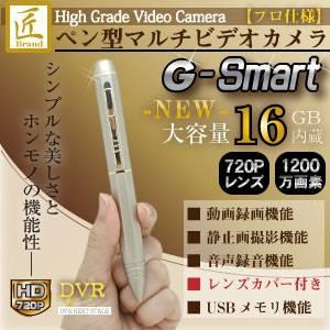 【小型カメラ】ペン型ビデオカメラ(匠ブランド)HD画質1200万画素 内蔵16GB 「G-Smart」 - 拡大画像