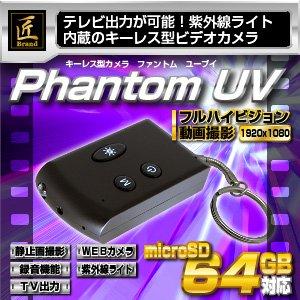【小型カメラ】キーレス型ビデオカメラ(匠ブランド)『Phantom UV』(ファントム ユーブイ) - 拡大画像