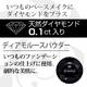 【天然ダイヤモンドコスメ】DIAMOルースパウダー(天然ダイヤモンド0.1ct配合) - 縮小画像2