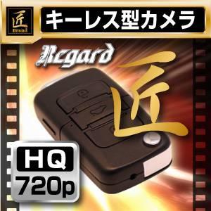 【防犯用】【小型カメラ】キーレス型ビデオカメラ(匠ブランド)『Regard』(リガード) - 拡大画像