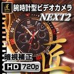【小型カメラ】腕時計型ビデオカメラ(匠ブランド)『NEXT2』(ネクスト2)