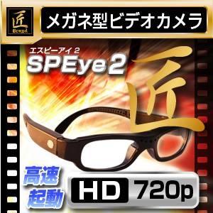 【防犯用】【小型カメラ】メガネ型ビデオカメラ(匠ブランド)『SP Eye2』(エスピーアイ2) - 拡大画像