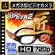 【防犯用】【小型カメラ】メガネ型ビデオカメラ(匠ブランド)『SP Eye2』(エスピーアイ2) - 縮小画像1