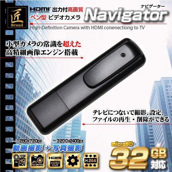 ペン型ビデオカメラ(匠ブランド)『Navigator』(ナビゲーター)