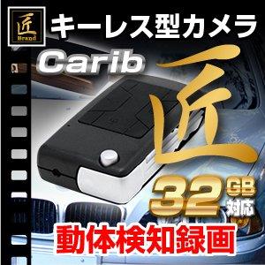 【防犯用】【小型カメラ】キーレス型ビデオカメラ(匠ブランド)『Carib』(カリブ) - 拡大画像