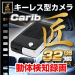 【防犯用】【小型カメラ】キーレス型ビデオカメラ(匠ブランド)『Carib』(カリブ)