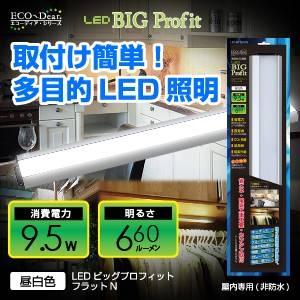 【節電】【電気工事不要】多目的LED照明 LEDビッグプロフィット フラットN (昼白色) - 拡大画像