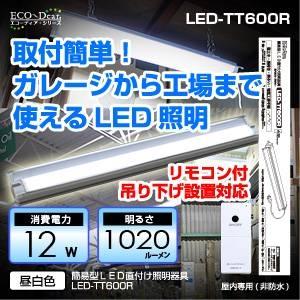 【電気工事不要】【リモコン付き】【倉庫、店舗、工場向け】簡易型LED直付け照明器具 LED-TT600R(昼白色) - 拡大画像