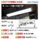 【電気工事不要】【リモコン付き】【倉庫、店舗、工場向け】簡易型LED直付け照明器具 LED-TT600R(昼白色) - 縮小画像3