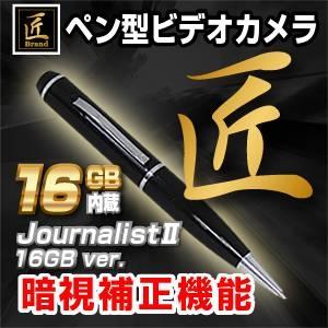 【防犯用】【小型カメラ】ペン型ビデオカメラ(匠ブランド)『JournalistII-16GB ver.』(ジャーナリスト2_16GBバージョン) - 拡大画像