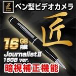 【防犯用】【小型カメラ】ペン型ビデオカメラ(匠ブランド)『JournalistII-16GB ver.』(ジャーナリスト2_16GBバージョン)
