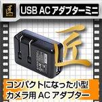 【防犯用】USB ACアダプター ミニ5V1000mA(匠ブランド)小型カメラ用