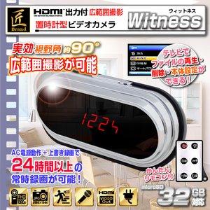 【防犯用】【小型カメラ】置時計型ビデオカメラ(匠ブランド)『Witness』(ウィットネス) - 拡大画像