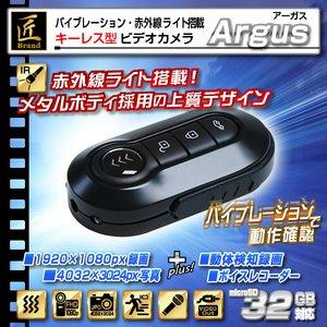 【防犯用】【小型カメラ】キーレス型ビデオカメラ(匠ブランド)『Argus』(アーガス) - 拡大画像