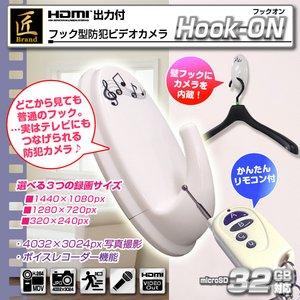【防犯用】【小型カメラ】フック型ビデオカメラ(匠ブランド)『Hook-ON』(フックオン) - 拡大画像