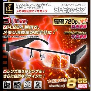 【防犯用】【小型カメラ】メガネ型ビデオカメラ(匠ブランド) 『SPEye S7』(エスピーアイ エスセブン) - 拡大画像