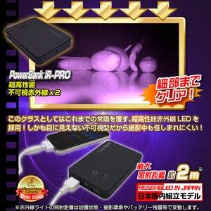 【防犯用】【小型カメラ】モバイル充電器型ビデオカメラ(匠ブランド)『Power Bank IR-PRO』(パワーバンクIR-PRO) 商品写真3
