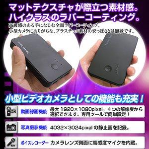 【防犯用】【小型カメラ】モバイル充電器型ビデオカメラ(匠ブランド)『Power Bank IR-PRO』(パワーバンクIR-PRO) 商品写真4