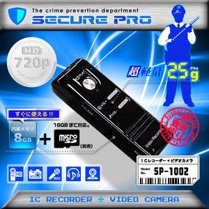 【防犯用】【小型カメラ】ボイスレコーダー型ビデオカメラ(SECURE PRO)SP-1002 - 拡大画像