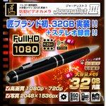 【小型カメラ】ペン型ビデオカメラ(匠ブランド)『JournalistIII』(ジャーナリスト3)32GB