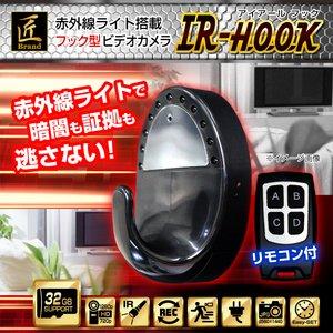 【小型カメラ】フック型ビデオカメラ(匠ブランド)IR-HOOK ブラック - 拡大画像