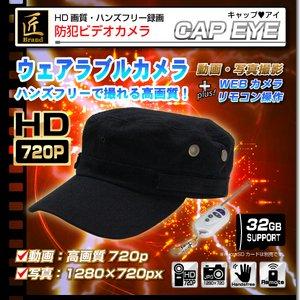 【小型カメラ】帽子型ビデオカメラ(匠ブランド)『CAP EYE』(キャップ・アイ) - 拡大画像