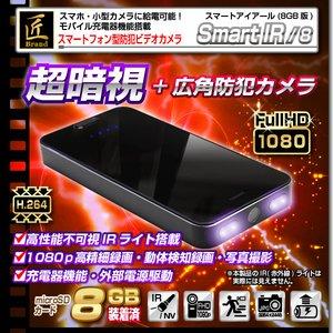 【小型カメラ】スマートフォン型防犯ビデオカメラ(匠ブランド)Smart IR(スマートアイアール)8GB