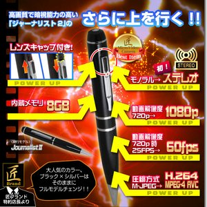 【小型カメラ】ペン型ビデオカメラ(匠ブランド)『JournalistIII』(ジャーナリスト3)8GB 商品写真2