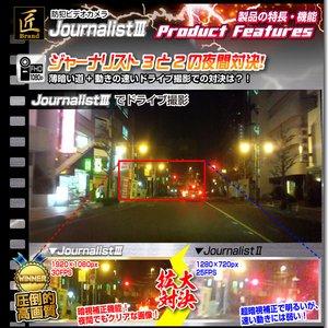 【小型カメラ】ペン型ビデオカメラ(匠ブランド)『JournalistIII』(ジャーナリスト3)8GB 商品写真4