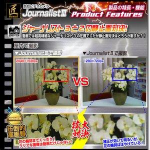 【小型カメラ】ペン型ビデオカメラ(匠ブランド)『JournalistIII』(ジャーナリスト3)8GB 商品写真5