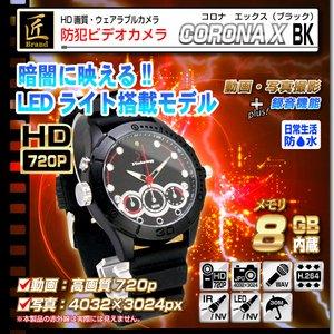【小型カメラ】腕時計型ビデオカメラ(匠ブランド)『CORONA X BK』(コロナエックスブラック) - 拡大画像