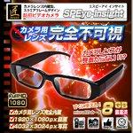 【小型カメラ】メガネ型ビデオカメラ(匠ブランド)『SPEye Insight』(エスピーアイ インサイト)
