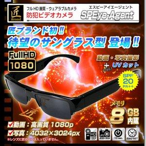 【小型カメラ】メガネ型ビデオカメラ(匠ブランド)『SPEye Agent』(エスピーアイ エージェント)UVカットモデル - 拡大画像
