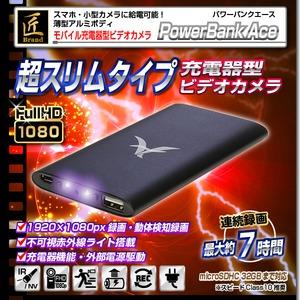 【小型カメラ】モバイル充電器型ビデオカメラ(匠ブランド)『PowerBank Ace』(パワーバンクエース) - 拡大画像