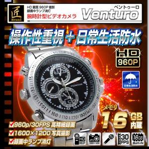 【小型カメラ】腕時計型ビデオカメラ(匠ブランド)『Venturo』(ベントゥーロ) - 拡大画像