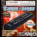 【小型カメラ】TVリモコン型ビデオカメラ(匠ブランド)『Sentinel』(センチネル)
