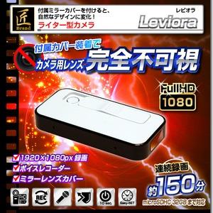 【小型カメラ】ライター型ビデオカメラ(匠ブランド)『Leviora』(レビオラ) - 拡大画像