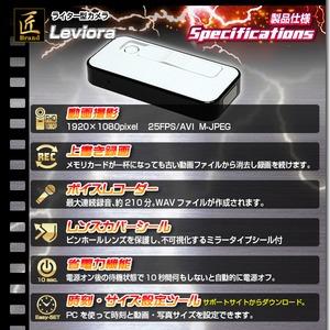 【小型カメラ】ライター型ビデオカメラ(匠ブランド)『Leviora』(レビオラ) 商品写真4