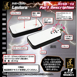 【小型カメラ】ライター型ビデオカメラ(匠ブランド)『Leviora』(レビオラ) 商品写真5